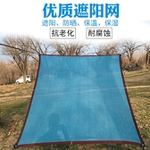 藍色遮陽網加厚加密防曬網遮陰網戶外游泳池遮光網庭院花卉隔熱網 【4·4超級品牌日】