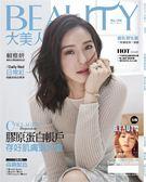 大美人雜誌(BEAUTY) 4月號/2019 第188期