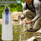 LifeStraw Flex軟式過濾水瓶組650ml  活性碳過濾器/野外飲水器 露營登山淨水配備
