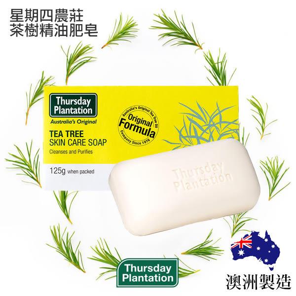 澳洲星期四農莊 Thursday Plantation 茶樹香皂 125g 茶樹精油肥皂【小紅帽美妝】