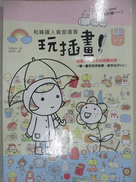 【書寶二手書T1/藝術_BET】和韓國人氣部落客玩插畫!_Feltboy,  馮燕珠