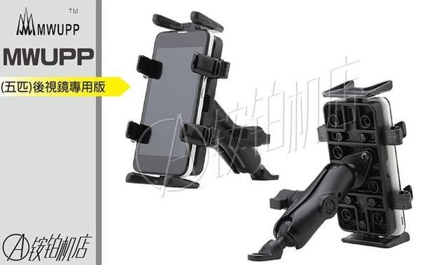 [安信騎士] 寶可夢神器 送固定帶 五匹 MWUPP 手機導航支架《後視鏡專用》車架 (非RAM) 機車 重車