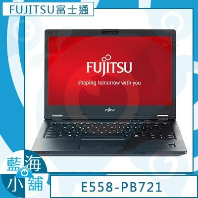 Fujitsu富士通 E558-PB721 15吋筆記型電腦(i7-8550U/8G RAM/256G SSD)