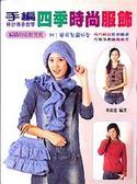 手編四季時尚服飾