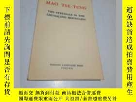 二手書博民逛書店MAO罕見TSE-TUNG THE STRUGGLE IN TH