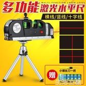 水平尺 鐳射水準尺 打線器多功能紅外線迷你微型裝修十字線高精度水平儀 生活主義