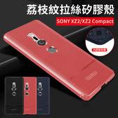 荔枝紋 SONY Xperia XZ2 Compact 手機殼 拉絲 保護殼 矽膠 軟殼 攝像頭保護 全包 防摔 保護套