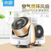 6寸循環風扇空氣渦輪對流宿舍迷你搖頭靜音台式家用電風扇 港仔會社