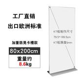 麗屏展架立式鋁合金雙面海報架門型展架 板廣告牌易拉寶 80*200cm雙面卡槽