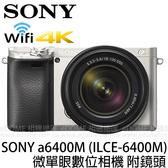 SONY a6400M 附 18-135mm F3.5-5.6 OSS 銀色 贈原電組+收納袋 (24期0利率 免運 公司貨) a6400 變焦鏡組 E接環