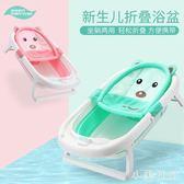 嬰幼兒折疊浴盆大號兒童沐浴桶可坐躺通用新生兒用品寶寶洗澡盆 js18304【小美日記】