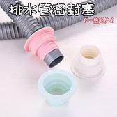 排水管密封塞密封圈(一組2入)-防臭防蟲耐用矽膠下水管道接頭4色73pp438[時尚巴黎]