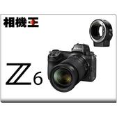 Nikon Z6 Kit組 + FTZ轉接環〔含 24-70mm F4 + 轉接環〕平行輸入