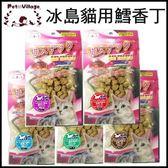 *King Wang*【魔法村Pet Village】PV冰島貓用鱈香丁系列35g (五種口味可選)