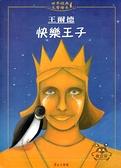 王爾德:快樂王子