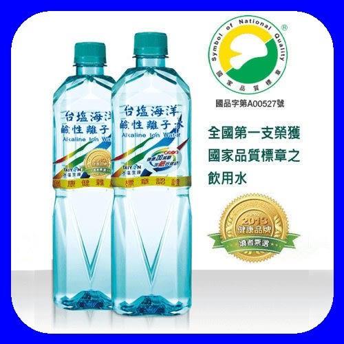 台鹽海洋鹼性離子水x1箱