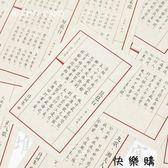 詩詞集復古風明信片唯美古詩詞名信片