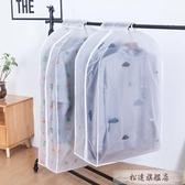 防塵罩索美加厚PEVA 立體大衣西服套衣物收納透明防塵套整理袋超凡旗艦店
