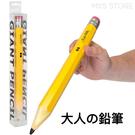 Archie Mcphee / 大人の鉛筆 巨大鉛筆創意玩具 趣味玩具