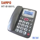 聲寶 SAMPO HT-B1801L 來電顯示 語音報號 家用有線電話 (鐵灰/白色)