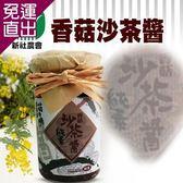 新社農會 香菇沙茶醬(100g / 瓶 )x3瓶組【免運直出】