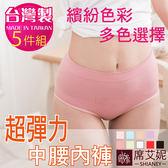 女性 超彈力 舒適中腰內褲 粉色系 台灣製no.663 (5件組)-席艾妮SHIANEY
