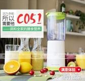 榨汁機九陽C051料理機家用小型多功能榨汁全自動果汁機嬰兒輔食機攪拌機LX220vLX 伊蘿鞋包
