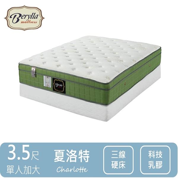 現貨 床墊推薦 [貝瑞拉名床] 夏洛特彈簧床墊-3.5尺