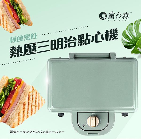 豬頭電器(^OO^) - FURIMORI 富力森熱壓三明治點心機雙盤(FU-S502)