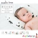 兒童枕頭 MuslinTree新生兒機能型防扁頭定型枕