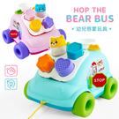 馬卡龍色跳跳熊巴士 玩具 早教啟蒙玩具 形狀配對 小車車 牽引車