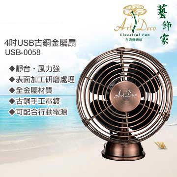 【柏森牌 PERSON】USB-0058 USB純手工鑲製復古藝術扇