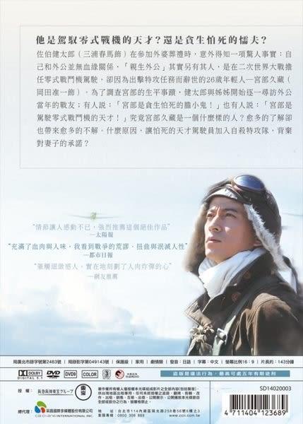 永遠的0    DVD  (購潮8)
