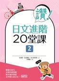 (二手書)讚!日文進階20堂課 2(16K+1MP3)