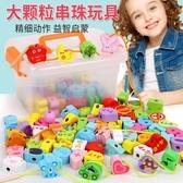 兒童串珠玩具1-3-6歲益智穿線串串珠子diy手工男孩女寶寶早教積木