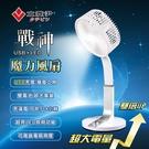 【送防疫商品】立菱尹 USB充電式LED照明戰神風扇 TM-2828 桌扇 USB充電扇 露營燈 停電緊急照明燈