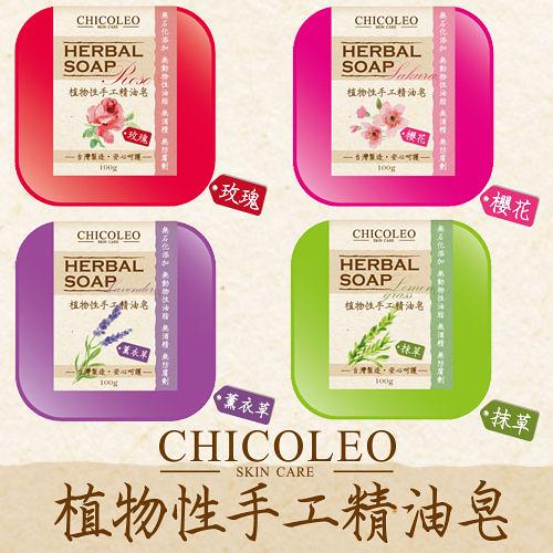 奇格利爾植物精油手工香皂 100gX6塊/組 ~四種香味可選~
