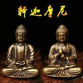 迷你口袋佛實心黃銅釋迦摩尼佛祖小擺件古玩銅佛微雕仿古佛像銅佛igo【極有家】