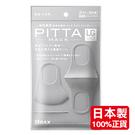 日本製 PITTA MASK 高密合 可水洗口罩 (成人) 3入/包 灰色 (100%正貨保證) 專品藥局【2011540】