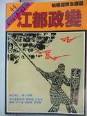 【書寶二手書T3/歷史_KSV】通鑑44-江都政變_柏楊, 司馬光