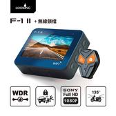 開學必備特殺↘【LOOKING】F-1 II 機車行車記錄器 無線鎖檔+WIFI Gogoro HD1080P WDR寬動態 前後雙錄