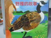 【書寶二手書T7/語言學習_ZEN】野雁的故事_凱瑞.貝斯特