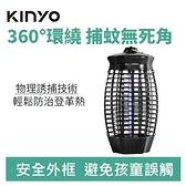 KINYO KL-9630 電擊式 捕蚊燈