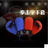 拳套成人兒童訓練手套·樂享生活館