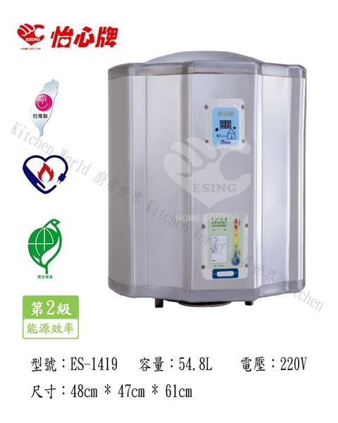 【PK廚浴生活館】高雄 怡心牌 ES-1419 54.8L 直掛 電能 熱水器 電熱水器 ☆ 實體店面 可刷卡