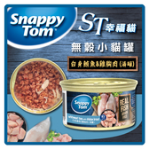 【力奇】ST幸福貓 無穀小貓罐-白身鮪魚&雞胸肉(湯罐) 85g 超取限48罐 (C002C45)