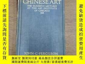 二手書博民逛書店OUTLINES罕見OF CHINESE ART 中國藝術概論Y390555 約翰·弗格森 出版1918