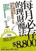 (二手書)每月必存8800的理財魔法:用小錢滾出30歲的百萬富裕人生