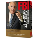 FBI教你認出身邊隱藏的危險人物:生活中那些利用或傷害你的人,以及惡意的陌生人,