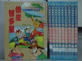 【書寶二手書T5/少年童書_RBL】中國鄉野童話集_1~10冊合售_俏皮智多星_精靈闖通關等